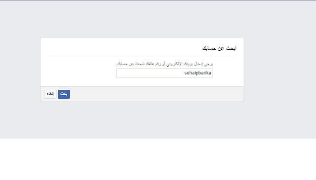 كود اختراق الفيس بوك