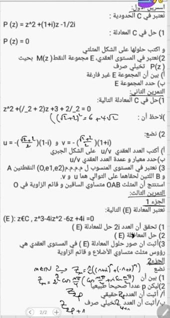 رياضيات الثانية باكالوريا علوم تجريبية : تمرين في الأعداد العقدية
