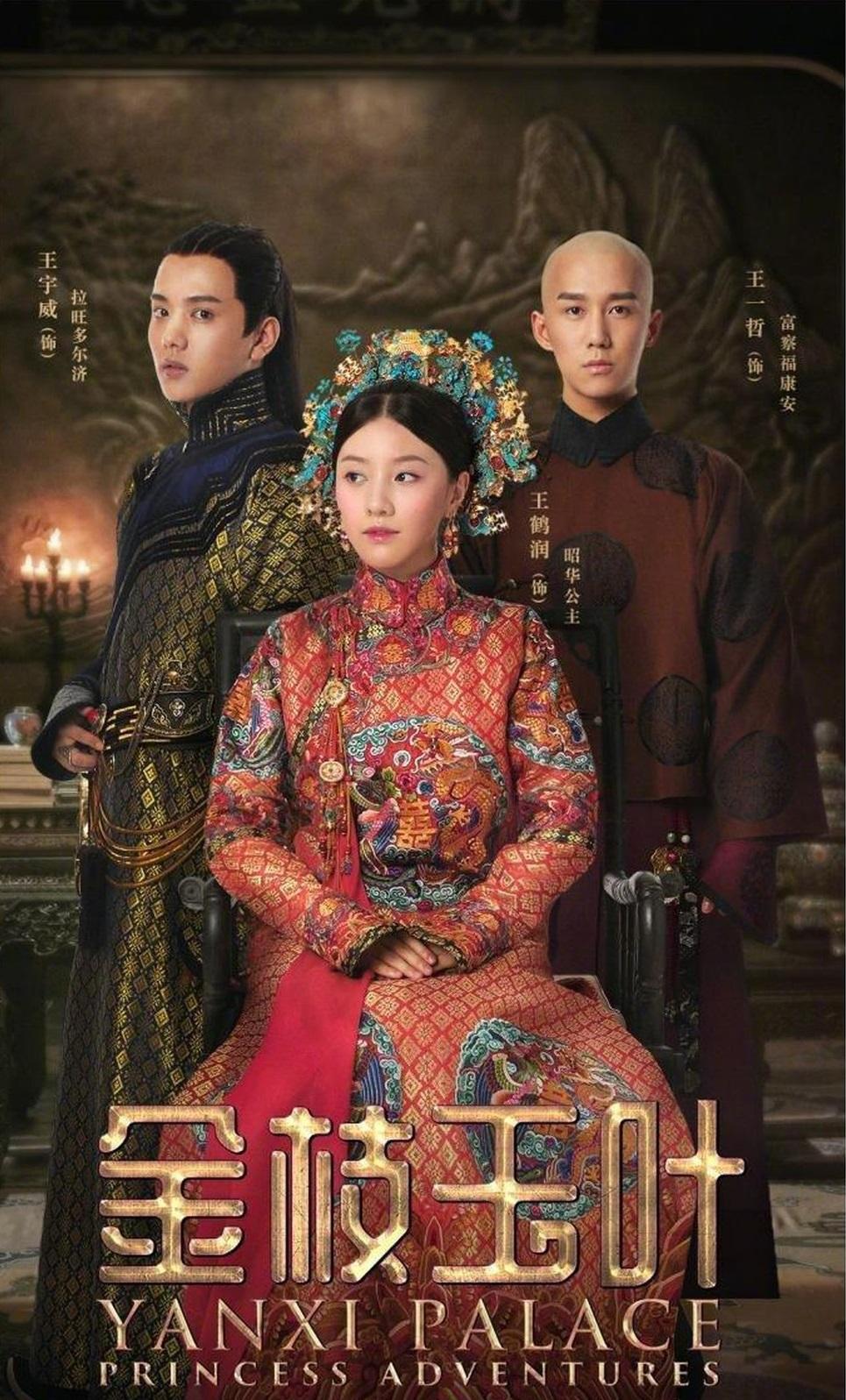 Xem Phim Diên Hi Công Lược: Lá Ngọc Cành Vàng - Yanxi Palace: Princess Adventures