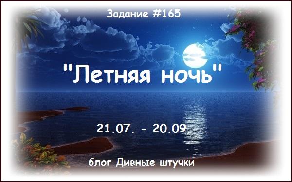 """Задание №165. Рубрика """"Все виды творчества"""", кроме  скрапа. Тема - """"Летняя ночь"""", до 20.09."""