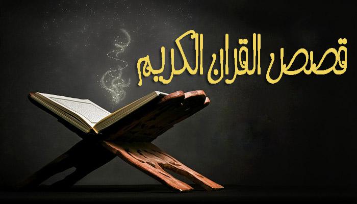Image result for قصص القرآن للطفل