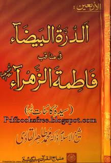 Fatima Al- Zuhra r.a By Dr. Tahir Al-Qadri Free Download