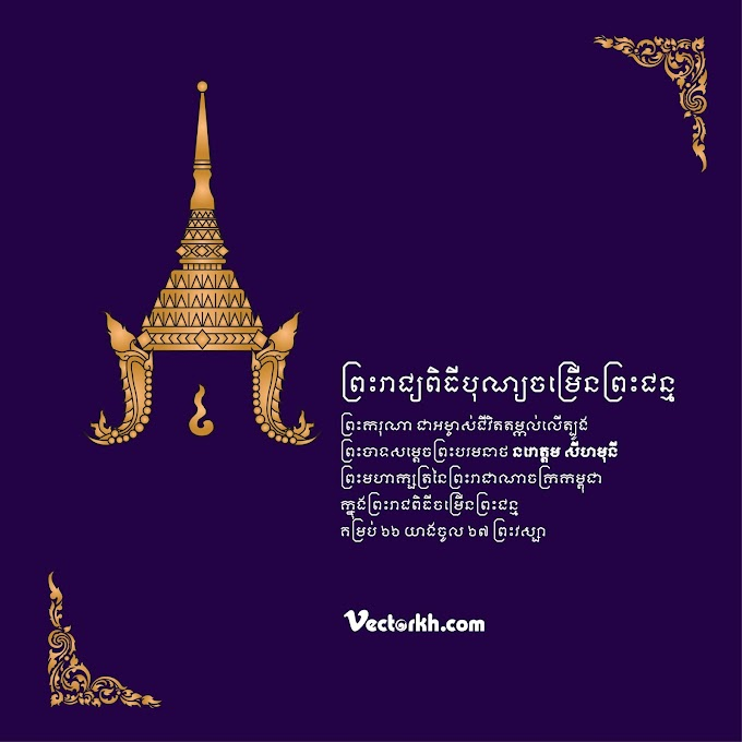 cambodia king birthday poster cambodia king crown free vector 05