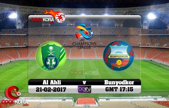 مشاهدة مباراة الأهلي وبونيودكور اليوم 21-2-2017 في دوري أبطال آسيا