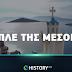 """Αυτό το καλοκαίρι ταξιδεύουμε στο """"Μπλε της Μεσογείου"""" μέσα από την Cosmote TV (video)"""
