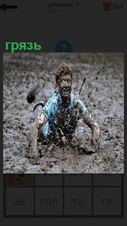 Мужчина упал в грязь, в результате весь с головы до ног грязный