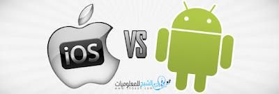 مقارنة بين نظام IOS و نظام Android وماهو النظام الأفضل؟