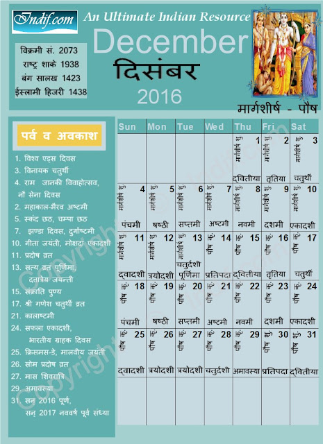 Hindu Calendar June : Get printable calendar december hindu