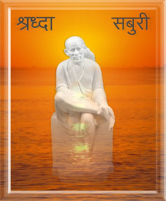 Sai Satcharitra - Chapter 18 & 19