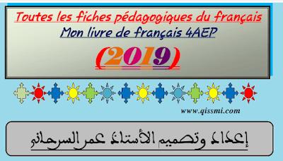 """Les fiches  unité 4 livret """"Mon livre de français"""" 4AEP"""