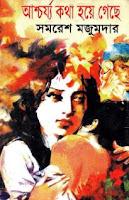 Ashchorjo Kotha hoye gache by Samaresh Majumdar