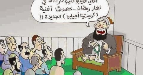أقولك نكته أغاني الفيديو كليب حرام في نهار رمضان
