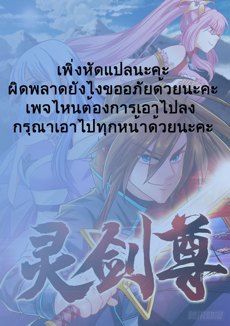 Spirit Sword Sovereign ตอนที่ 1