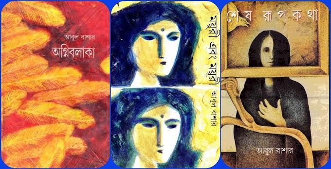 Abul Bashar Books Pdf - Abul Bashar Books Free Download - Abul Bbashar Pdf