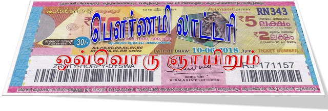 Pournami lottery on all Sundays Kerala lottery result Pournami கேரள லாட்டரி பௌர்ணமி ஒவ்வொரு ஞ்சாயிற்றுக்கிழமைகளிலும்