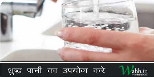 शुद्ध-पानी-का-उपयोग-करे