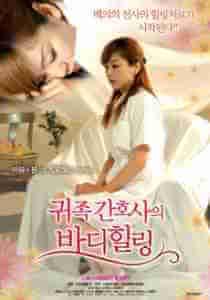 Body Healing (2010)