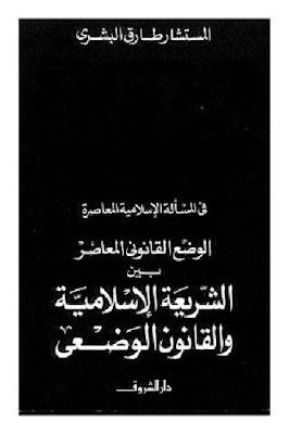 الوضع القانوني المعاصر بين الشريعة الإسلامية والقانون الوضعي