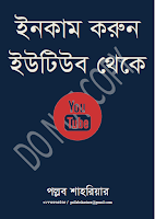 Earn Money From Youtube Tutorial in Bangla By Pollob Shahriar: Make Money Online