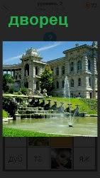 460 слов 4 великолепный дворец с фонтаном и водоемом 2 уровень