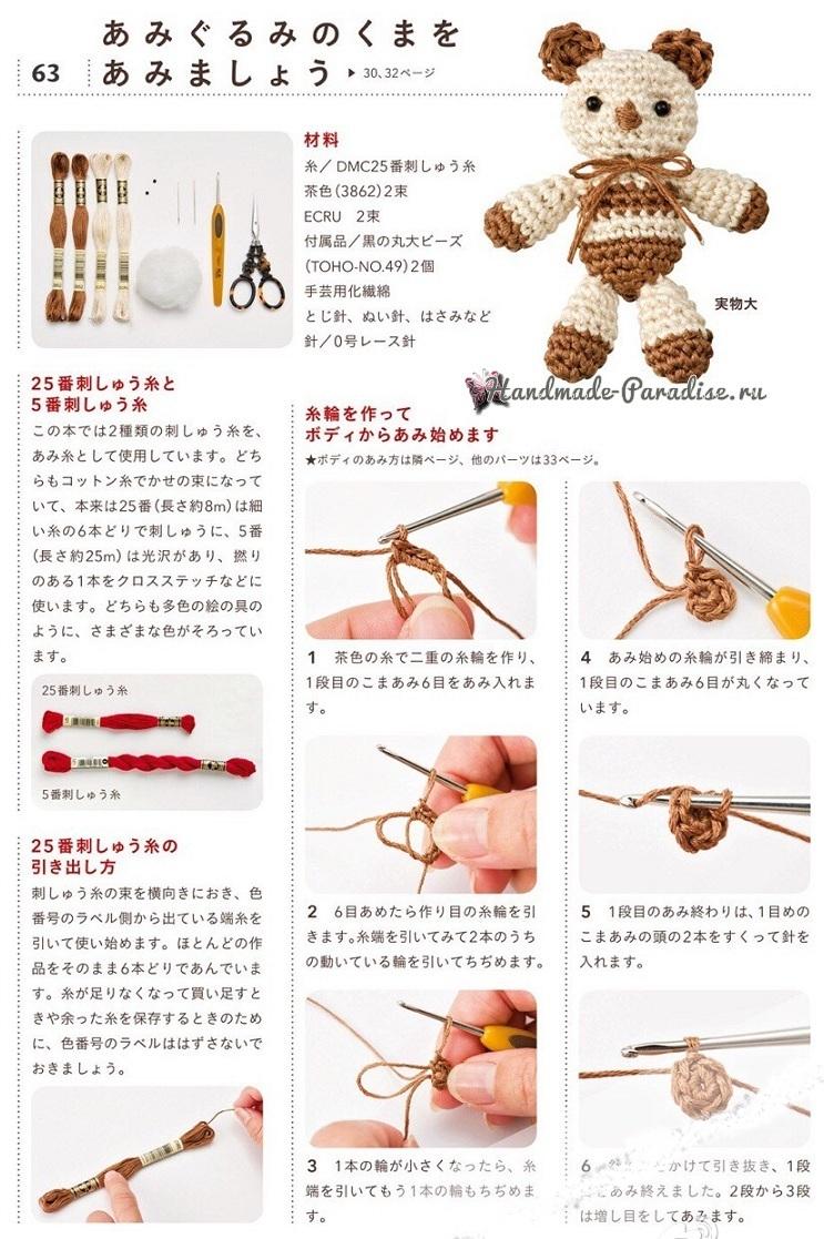 Зайка, собачка и медвежонок амигуруми - схемы вязания крючком миниатюрных игрушек в технике амигуруми. (3)