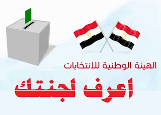 أعرف لجنتك: استعلم عن مكان المقر الانتخابي ورقم لجنتك عبر الموقع الرسمي للجنة العليا للانتخابات elections.eg