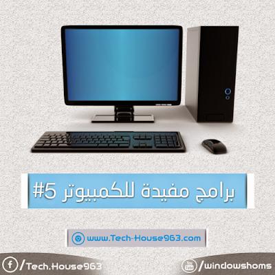 برامج مميزة للكمبيوتر