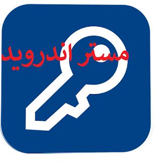 تحميل برنامج فولدر لوك Folder Lock برنامج لعمل باسورد للملفات مجانا للاندرويد والايفون والايباد والحاسوب