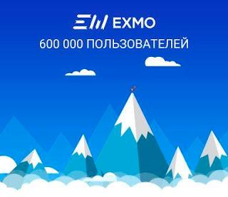 Криптовалютной бирже EXMO доверяет более 600 000 пользователей со всего мира. За последние два месяца число пользователей платформы выросло на 100 000 человек.