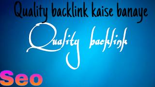 Blog ke liye quality backlink kaise banaye - Logo