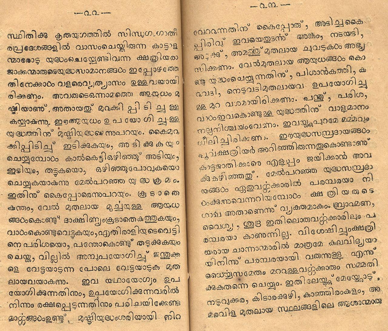 NADARS : THE ROYAL WARRIORS OF SOUTH INDIA | THAMIZHAR THARKAPPU