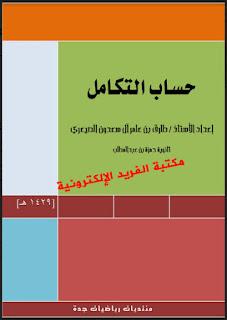 تحميل كتاب حساب التكامل Account integration pdf ، مسائل محلولة في حساب التكامل