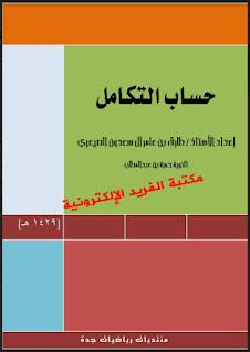 تحميل كتاب حساب التكامل pdf ، مسائل محلولة في حساب التكامل، حساب التكامل في الرياضيات للمرحلة الثانوية، الاشتقاق، الدوال كثيرة الحدود، أمثلة ومسائل