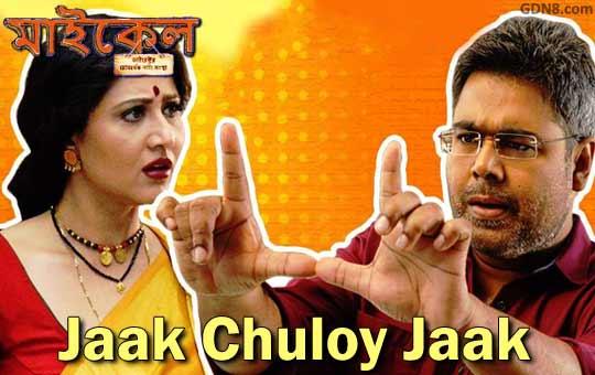 Jaak Chuloy Jaak  - Michael