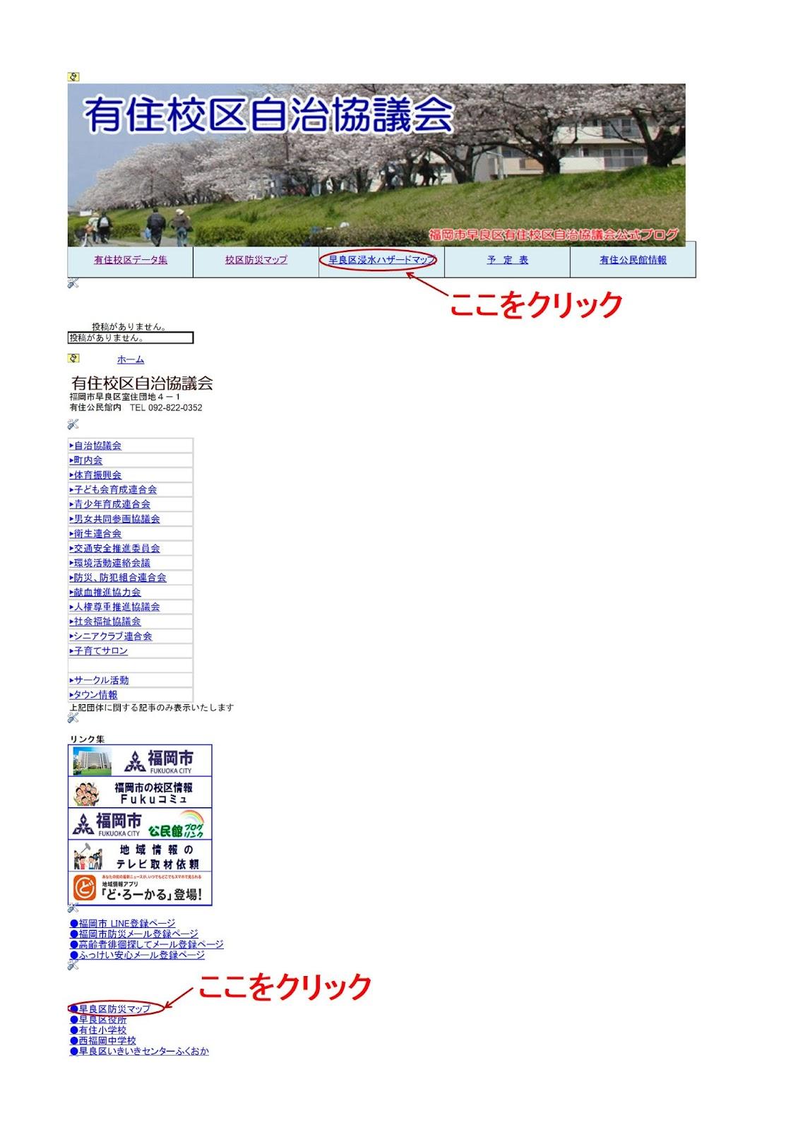 浸水 ハザード 福岡 市 マップ