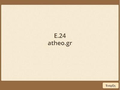 http://atheo.gr/yliko/ise/E.24.q/index.html