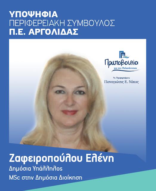 Η  Ελένη Ζαφειροπούλου υποψήφια με τον Π. Νίκα στην Αργολίδα