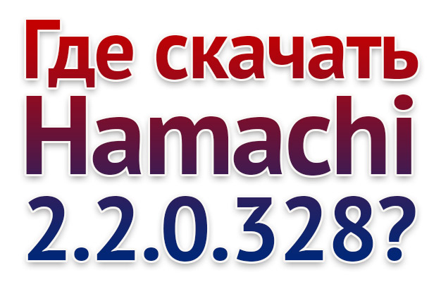 скачать Хамачи 2.2 0.328