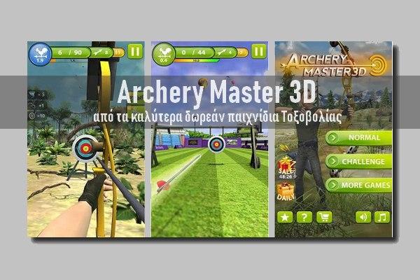 Archery Master 3D - Από τα καλύτερα δωρεάν παιχνίδια τοξοβολίας