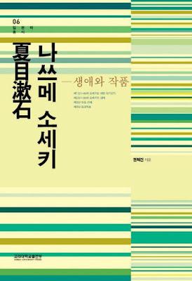 Soseki Natsume Life and Works book cover