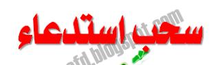 سحب استدعاء العمال المهنيين مديرية التربية لولاية قسنطينة 2016