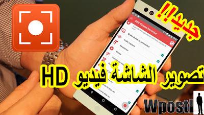 REC Screen Recorder HD : مسجل شاشة  هو التطبيق ويسمح لك لتسجيل الشاشة في HD جودة عالية ، مع الصوت واضح من الميكروفون. لا يلزم وصول الجذر لاستخدام HD شاشة مسجل على الأجهزة أندرويد 5.0 (مصاصة) فما فوق اما (4،0-4،4 سوف تحتاج الروت *). مباريات سجل الشاشة، والدروس، محادثاتك المرئية وأكثر من ذلك بكثير... شرح البرنامج عبر الفيديو التالي فرجة ممتعة .