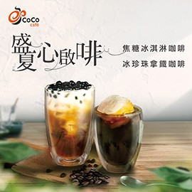 【菜單】Coco都可/折價券/優惠券/coupon 8/9更新
