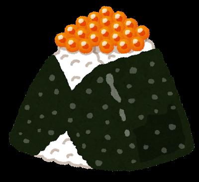 イクラのおにぎり・おむすびのイラスト