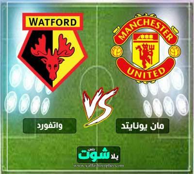 مشاهدة مباراة مانشستر يونايتد وواتفورد بث مباشر اليوم 30-3-2019 في الدوري الانجليزي