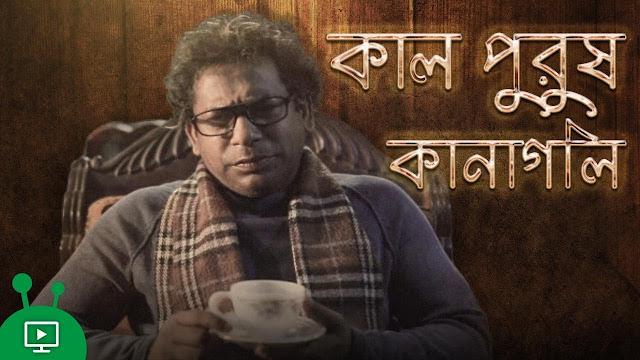 Kal Purush kanagoli (2017) Bangla Natok Ft. Mosharraf Karim HDRip