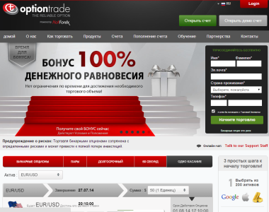 Сайт брокера OptionTrade