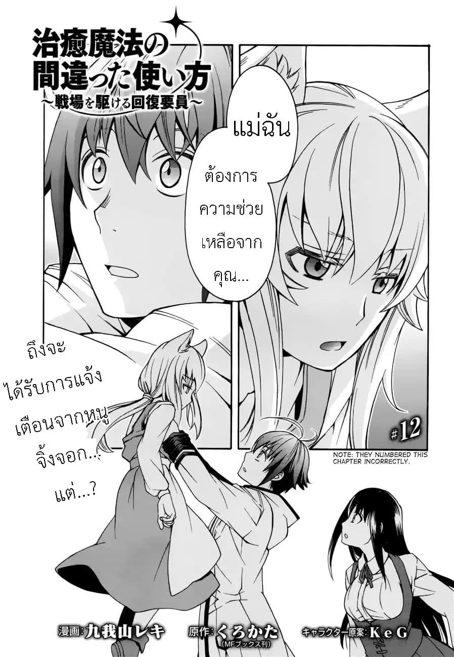 อ่านการ์ตูน Chiyu mahou no machigatta tsukaikata ตอนที่ 13 หน้าที่ 1