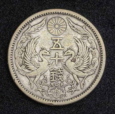 Japanese 50 Sen Silver Coin money