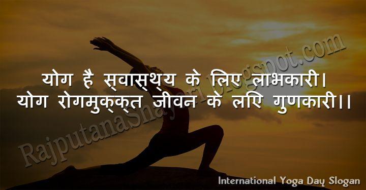 Yoga Quote In Hindi Retro Future